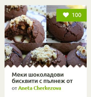 Aneta-Cherkezova-Shokoladovi-biskviti-100-likes