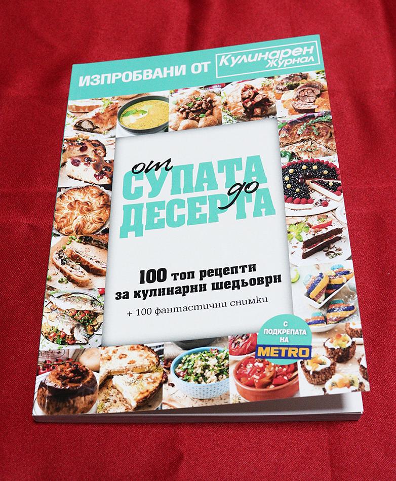 kulinaren-dom_kniga-recepti