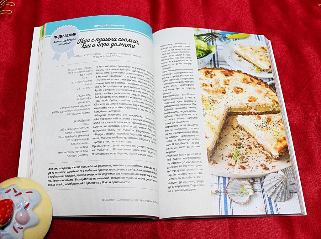 kulinarendom_kish