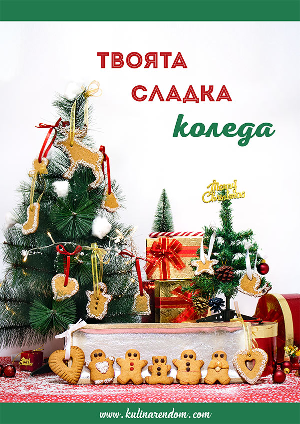 Kulinarendom_Christmas_tree_cover